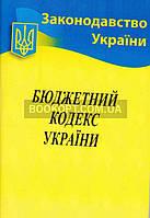 Кодекс бюджетный Украины, 2018, Нотис