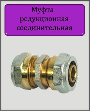 Муфта 20х26 металлопластиковая