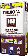 """""""ДОЛІВКА-108""""  25кг  Самовыр.смесь для пола  """"GOODBAS""""  (3-15мм)"""