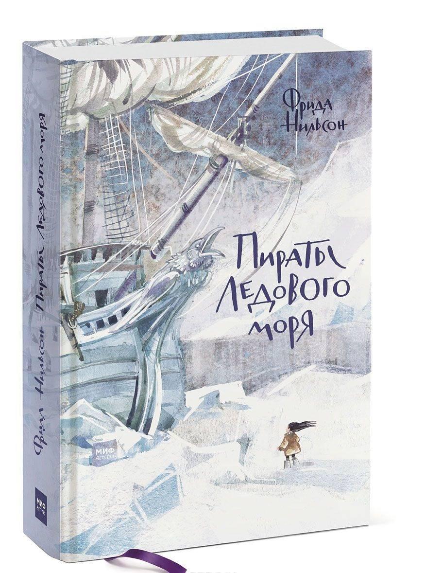 Пираты Ледового моря. Ф. Нильсон