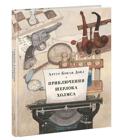 Приключения Шерлока Холмса. А. Дойл
