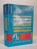 СлРс Торсінг Нем Укр Нем словник (40 000), фото 1