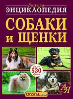 Большая энциклопедия Собаки и щенки