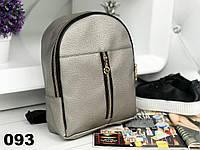 Женский городской рюкзак никель , фото 1