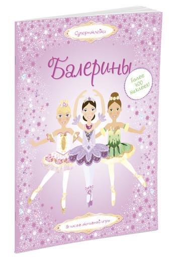 Балерины. Супернаклейки.
