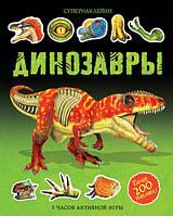Динозавры. Супернаклейки.