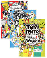 Комплект книг «Том Гейтс», фото 1