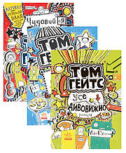 Комплект книг «Том Гейтс»