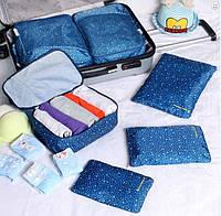 Дорожный набор из 6 сумок органайзеров, синий ( сумка органайзер )