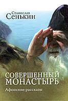 Совершенный монастырь. Афонские рассказы. Станислав Сенькин Совершенный монастырь. Афонские р