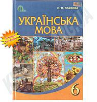 Підручник Українська мова 6 клас Нова програма Авт: Глазова О. Вид-во: Освіта, фото 1