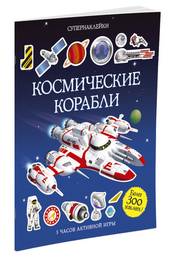 Космічні кораблі. Супернаклейки.
