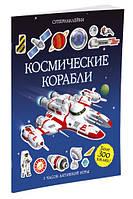 Космічні кораблі. Супернаклейки., фото 1