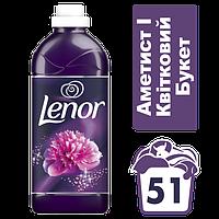 Кондиціонер для білизни Lenor Аметист і квітковий букет, 1,8 л 51 стир