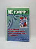 000-5 РОЗВЯЗАННЯ Сходинки 010 кл Геометрія Решетнікова Парус