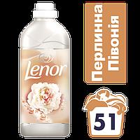 Кондиціонер для білизни Lenor Перловий півонія, 1,8 л 57 стир