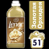 Кондиціонер для білизни Lenor Золота орхідея, 1,8 л 57 стир