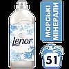Кондиціонер для білизни Lenor Натхнення від природи Мінерали моря, 1,78 л 51 стир