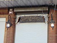 Кована адресна табличка Н-2