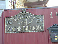 Кована адресна табличка Н-3