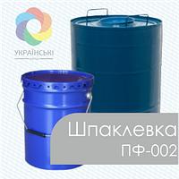 Шпаклевка ПФ-002