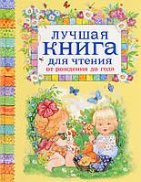 Лучшая книга для чтения от рождения до года., фото 1