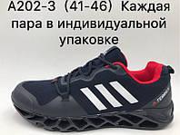 Кроссовки мужские Adidas Terrex оптом каждая пара в коробке (41-45)