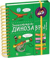 Знакомьтесь: Динозавры! Хорошая книжка для любопытных детей.