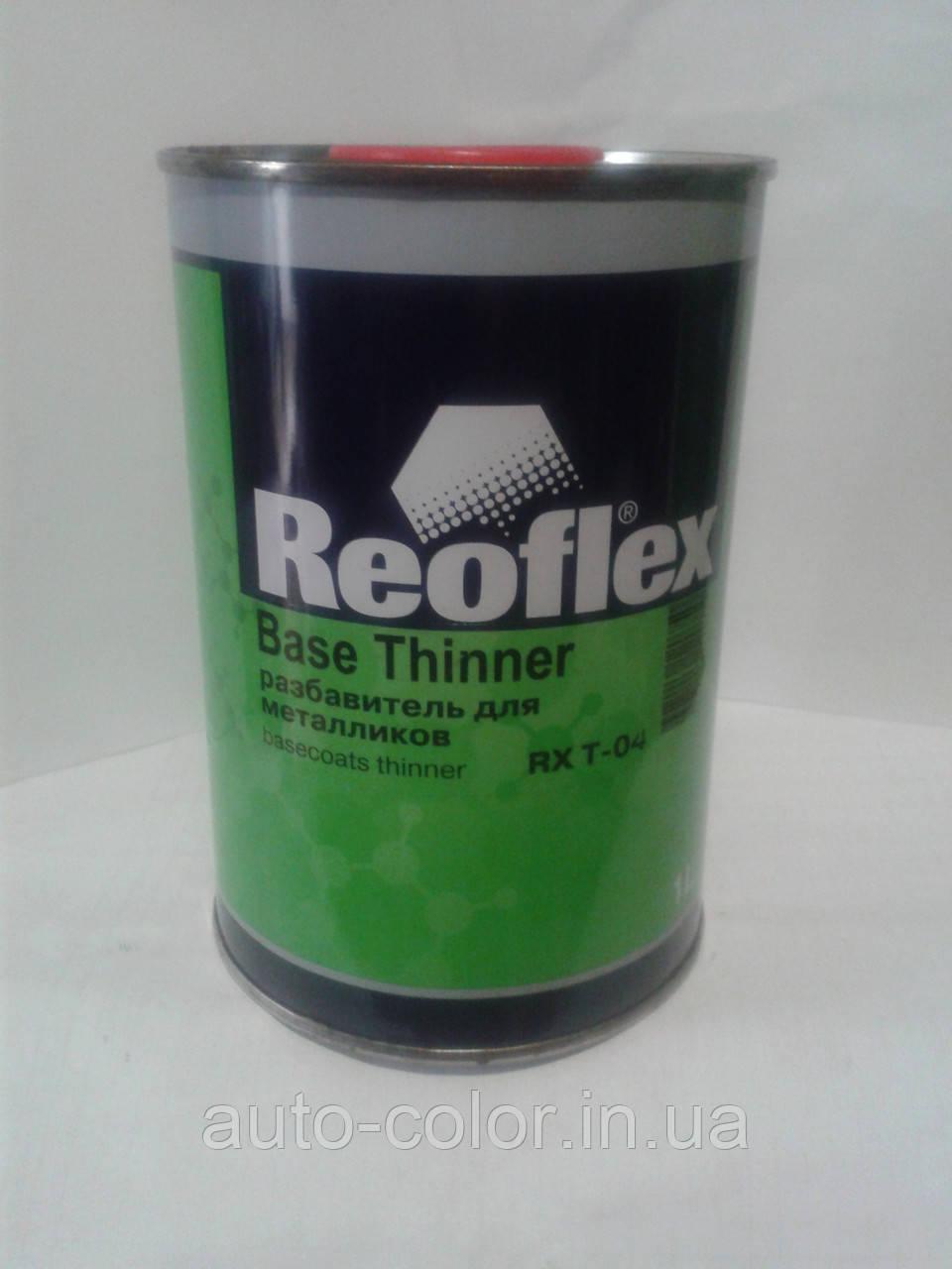 Разбавитель для металликов   REOFLEX 1л