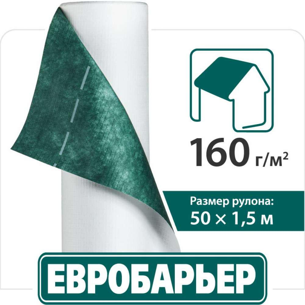 Євробар'єр Q160 Juta Супердифузійна мембрана 160г/м.кв. Супердиффузионная мембрана Евробарьер Q160 Юта Чехия