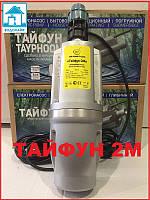 """Вибрационный насос Bosna-LG """"Тайфун-2М"""" Киев, один мощный клапан с фильтром, 90 метров подъем воды Босна"""
