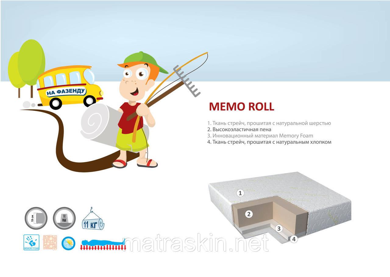 Матрац ортопедичний Memo Roll 160х190 см