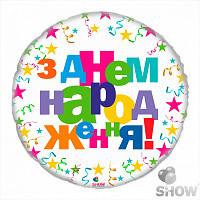 """Шар фольгированный круглый """"З Днем Народження"""""""