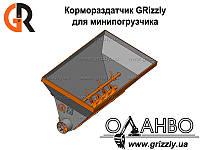 Кормораздатчик GRizzly для минипогрузчика