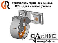 Уплотнитель грунта траншейный GRizzly для минипогрузчиков