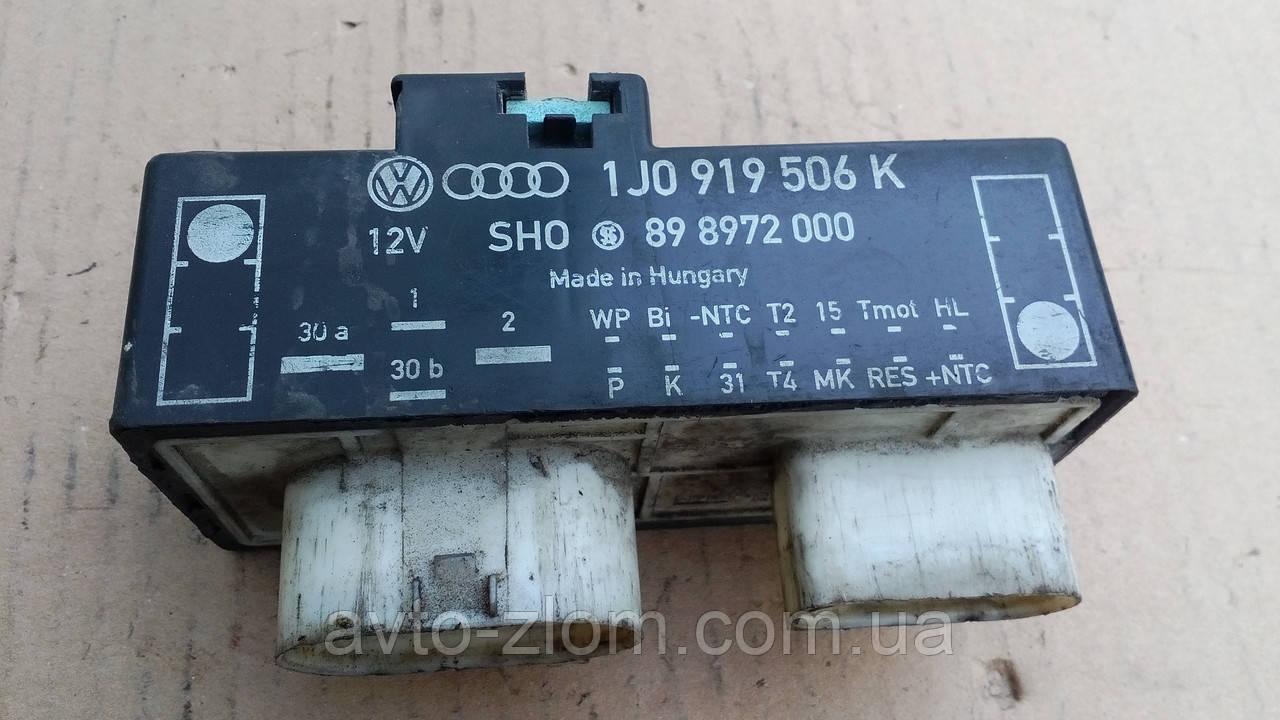 Блок управления вентиляторами Volkswagen Golf 4, Bora, Гольф 4, Бора. 1J0919506K.