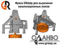 Фреза GRizzly для вырезания канализационных люков