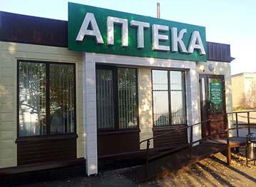 Реконструкція аптек Дніпро