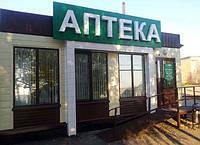 Реконструкция аптек Днепр