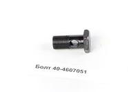 Болт МТЗ  40-4607051  штуц. розпод.