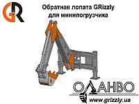 Обратная лопата GRizzly для минипогрузчика