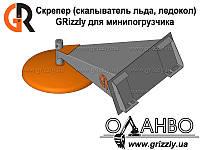 Скрепер (скалыватель льда, ледокол) GRizzly для минипогрузчика