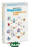 Халилов Дамир Маркетинг в социальных сетях