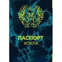 Обложка на паспорт прикольная Паспорт хохла