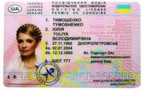 Прикольные Водительские  права Тимошенко Юлия