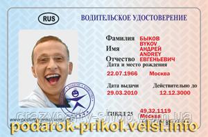 Прикольные Водительские  права Быков Андрей
