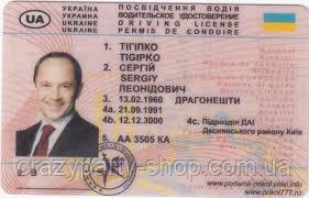 Прикольные Водительские  права Тигипко Сергей