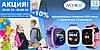 Детские GPS часы MYOX со скидкой на окончание учебного года!