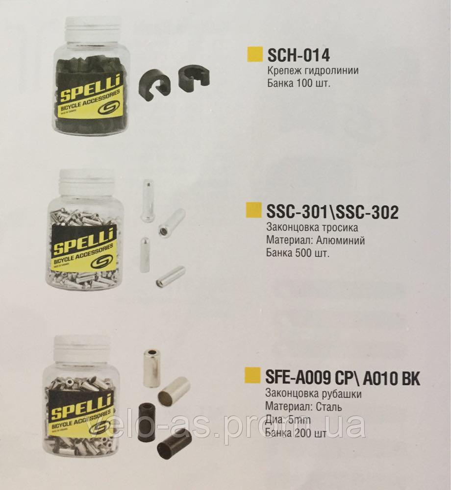 Законцовка троса SSC-302 с юбочкой (500шт)