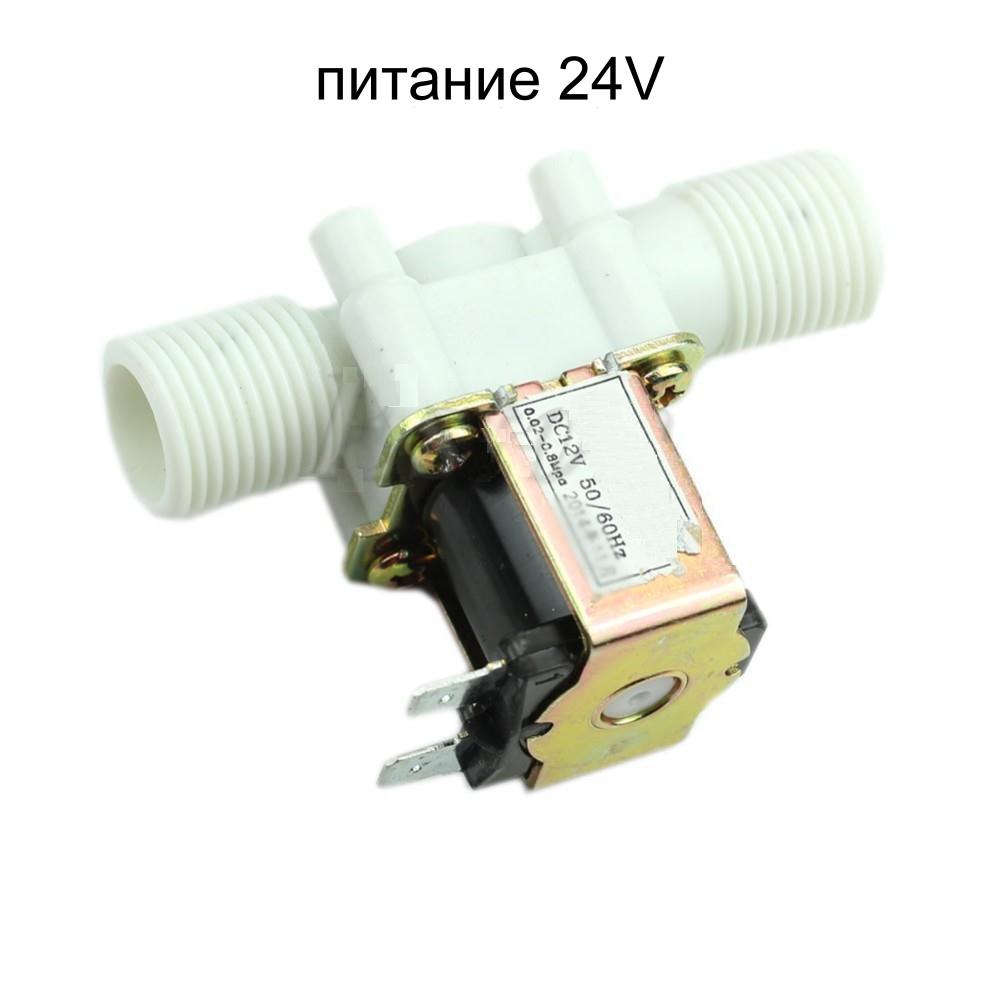 Водяной электромагнитный клапан для воды или проч. жидкостей, питание 24V
